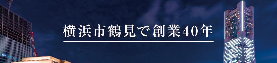 横浜市鶴見で創業40年